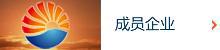河北中捷石化集團有限公司下屬公司