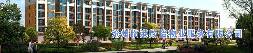 滄州臨港欣怡物業服務有限公司