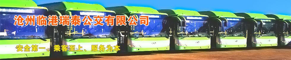 滄州臨港瑞泰公交有限公司