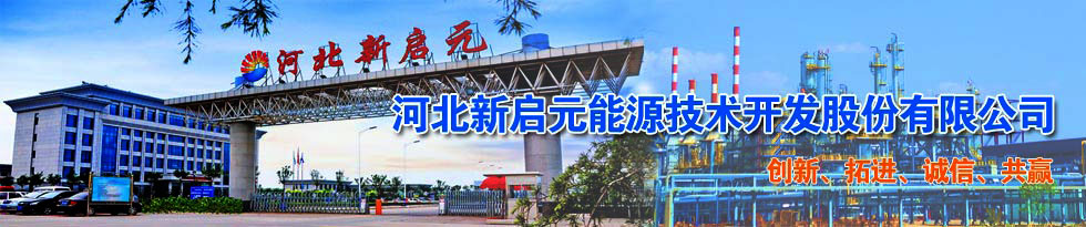 河北新啟元能源技術開發股份有限公司